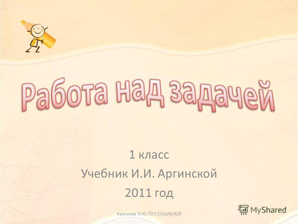 1 класс Учебник И.И. Аргинской 2011 год Куликова И.Ю. ГОУ СОШ 929