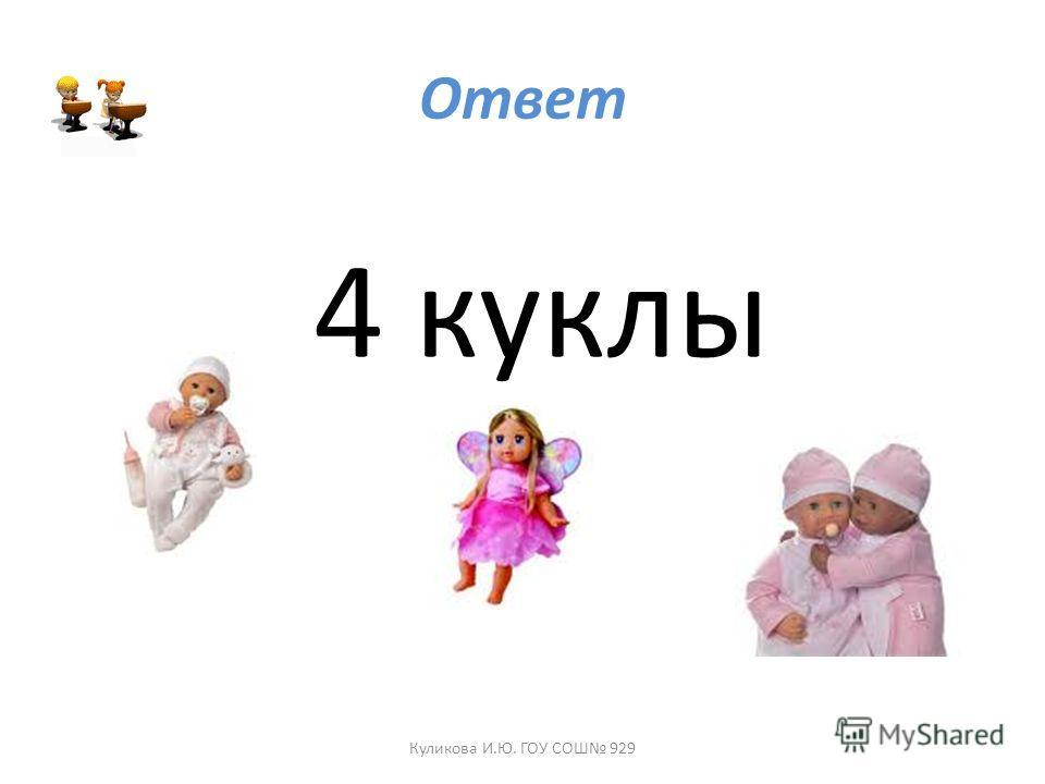 Ответ 4 куклы Куликова И.Ю. ГОУ СОШ 929