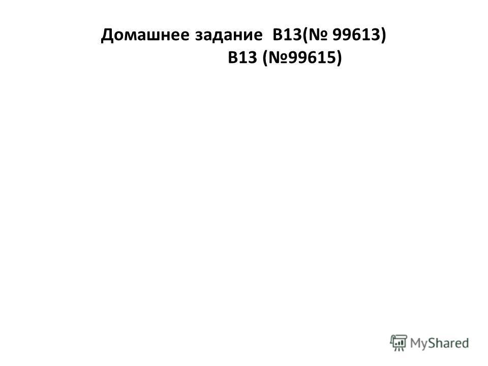 Домашнее задание В13( 99613) В13 (99615)