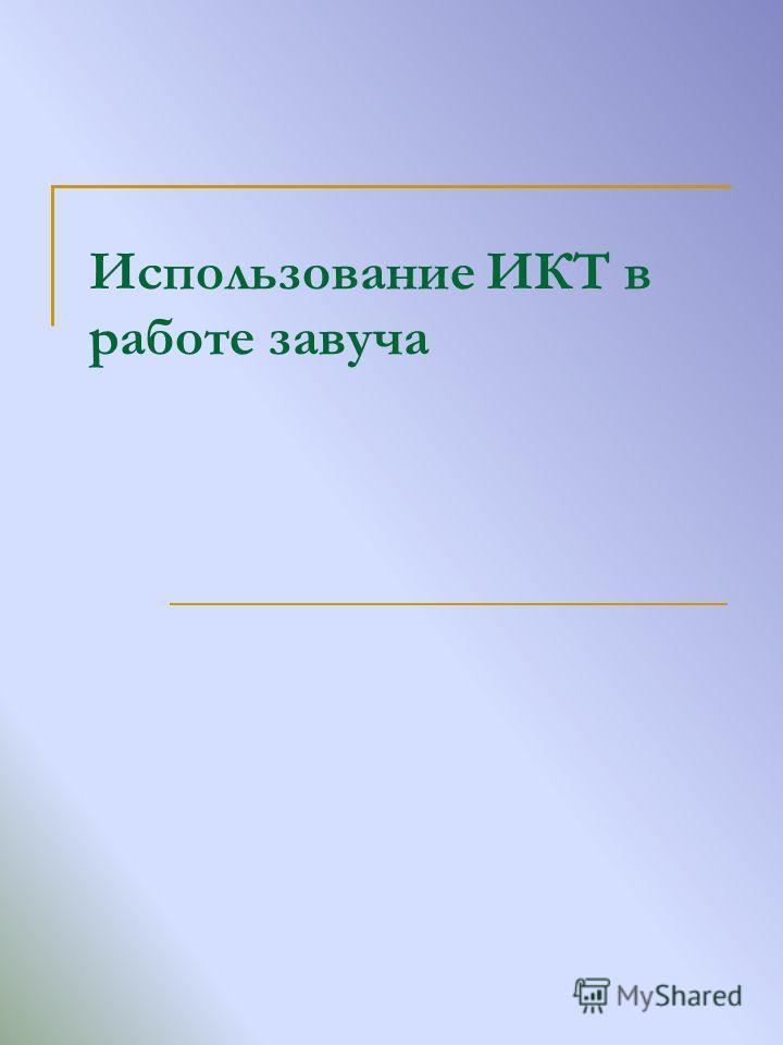 Использование ИКТ в работе завуча