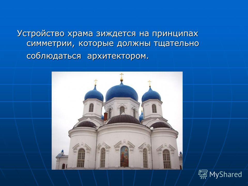 Устройство храма зиждется на принципах симметрии, которые должны тщательно соблюдаться архитектором.
