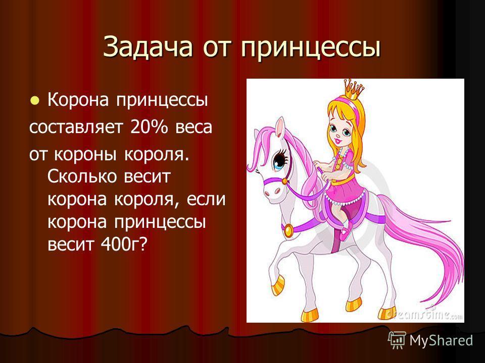 Задача от принцессы Корона принцессы составляет 20% веса от короны короля. Сколько весит корона короля, если корона принцессы весит 400г?