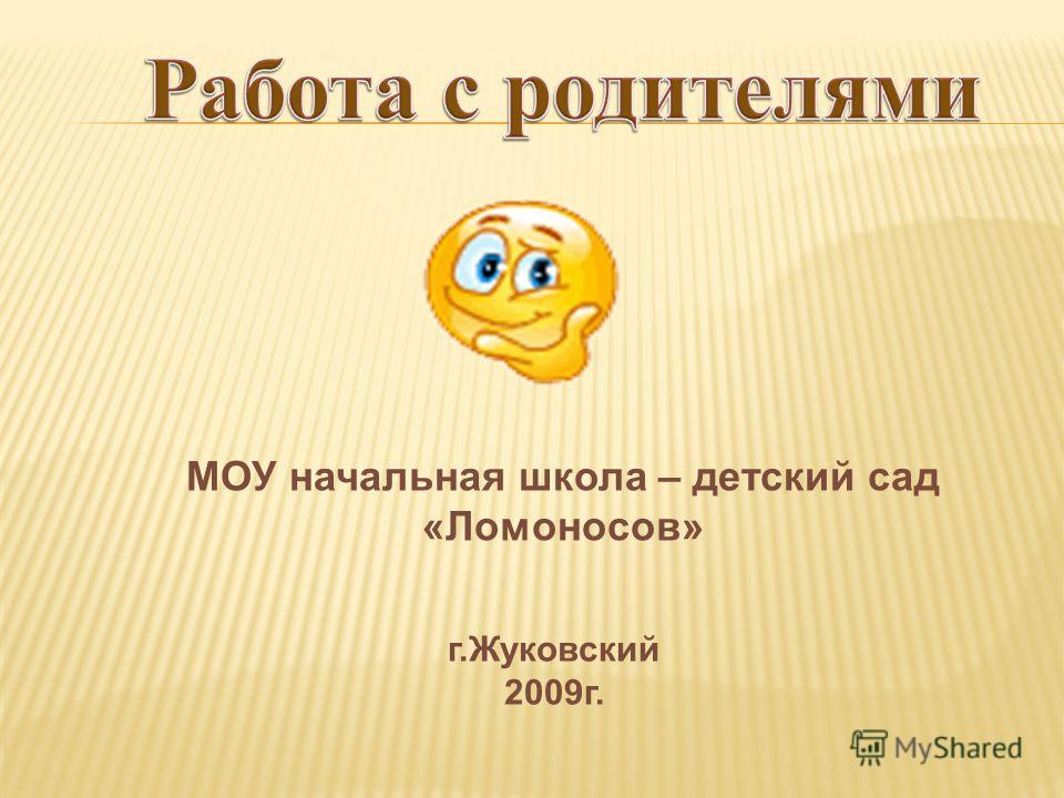 МОУ начальная школа – детский сад «Ломоносов» г.Жуковский 2009г.
