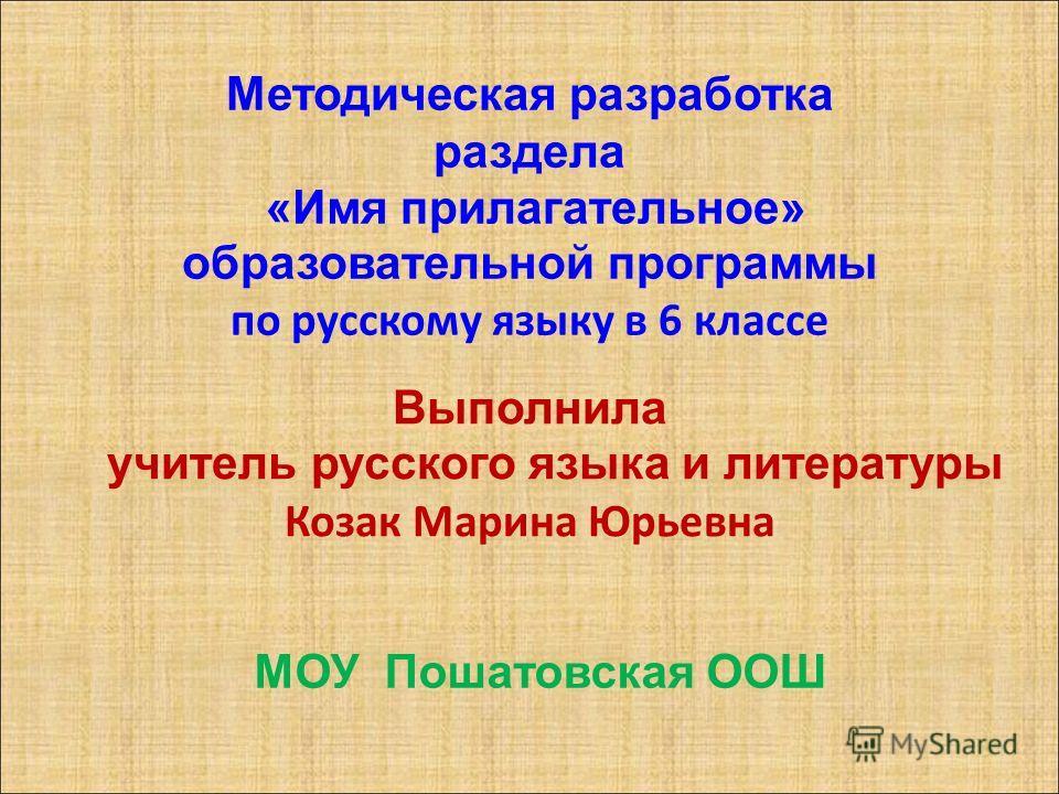 Презентация методическая разработка раздела программы состав слова 2 класс школа россии