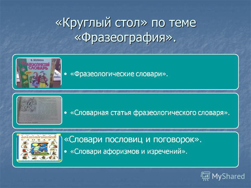 «Круглый стол» по теме «Фразеография».