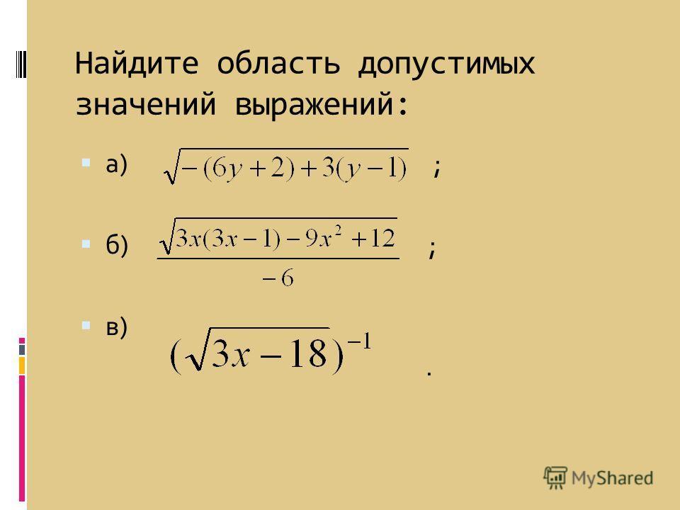 Найдите область допустимых значений выражений: а) ; б) ; в).