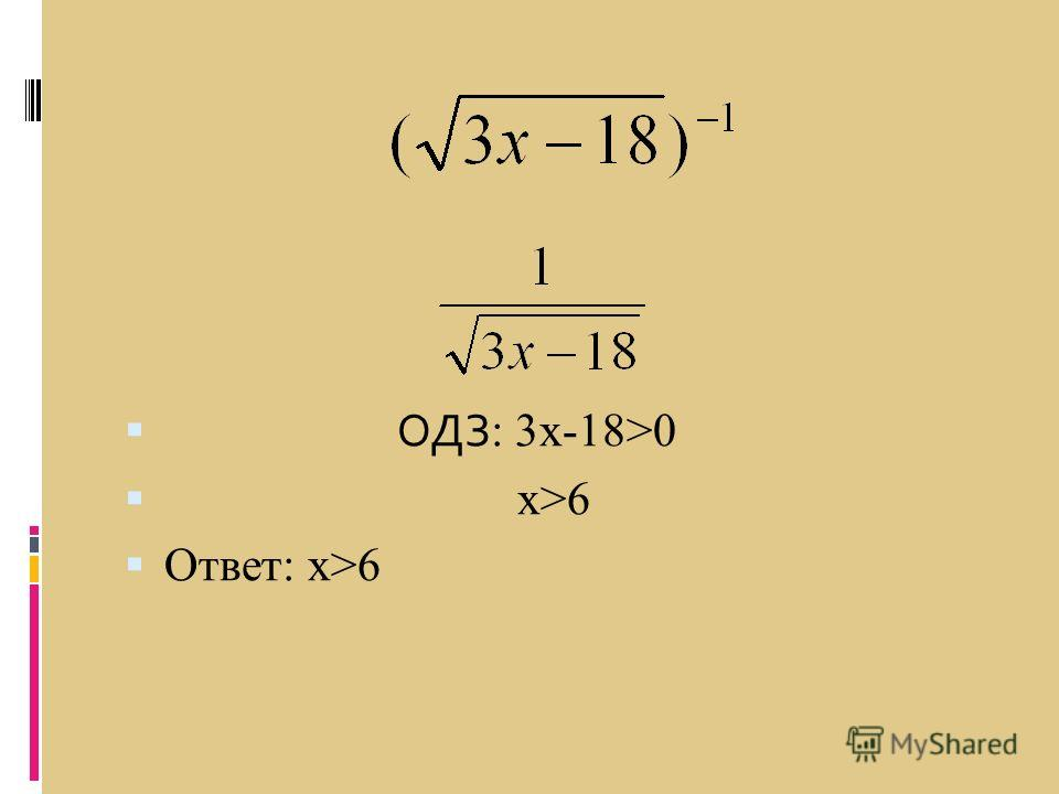 ОДЗ : 3х-18>0 x>6 Ответ: x>6