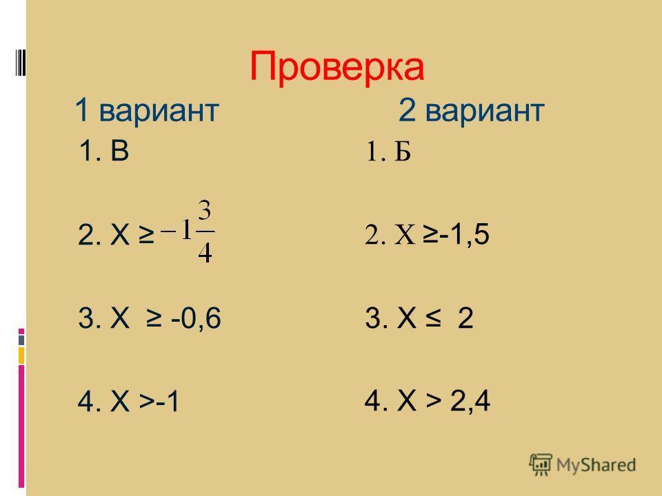 Проверка 1 вариант 2 вариант 1. В 2. Х 3. Х -0,6 4. Х >-1 1. Б 2. Х -1,5 3. Х 2 4. Х > 2,4