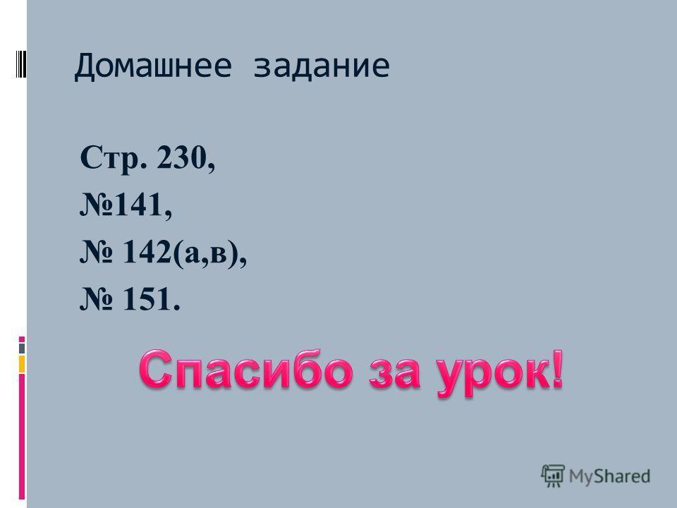 Домашнее задание Стр. 230, 141, 142(а,в), 151.