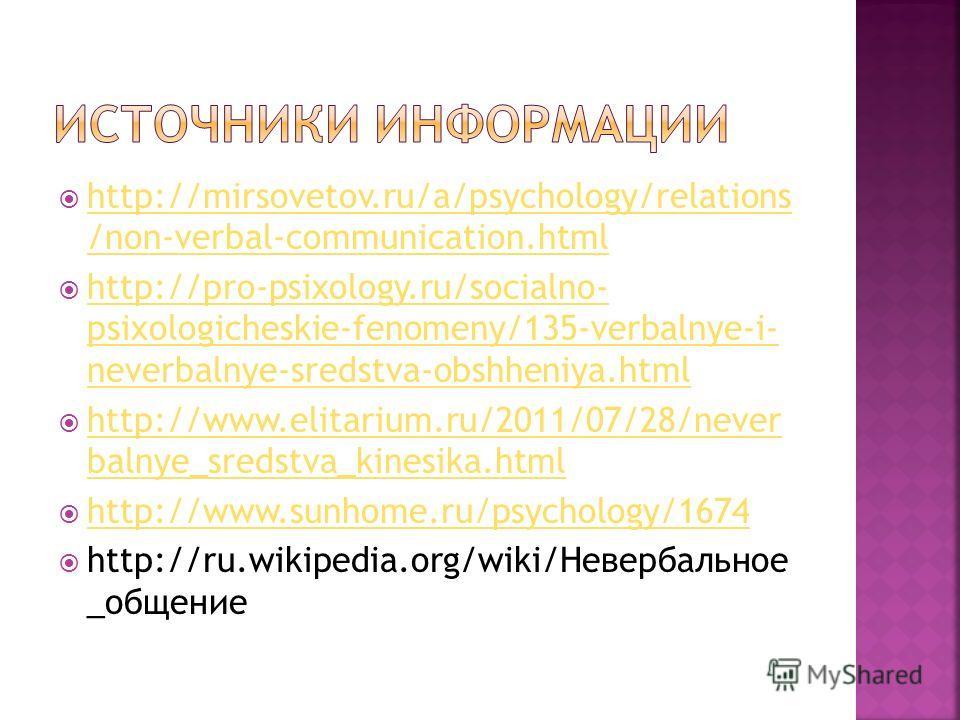 http://mirsovetov.ru/a/psychology/relations /non-verbal-communication.html http://mirsovetov.ru/a/psychology/relations /non-verbal-communication.html http://pro-psixology.ru/socialno- psixologicheskie-fenomeny/135-verbalnye-i- neverbalnye-sredstva-ob