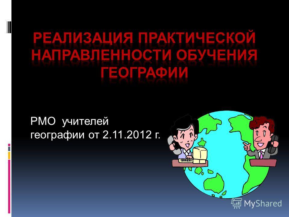 РМО учителей географии от 2.11.2012 г.