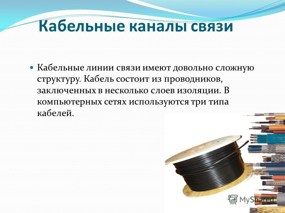Канал передачи данных - это средства двухстороннего обмена данными, которые включают в себя линии связи и аппаратуру передачи (приема) данных. Каналы передачи данных связывают между собой источники информации и приемники информации. В зависимости от