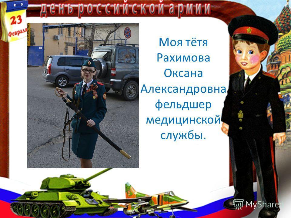 Моя тётя Рахимова Оксана Александровна фельдшер медицинской службы.