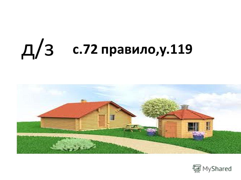 c.72 правило,у.119 д/зд/з