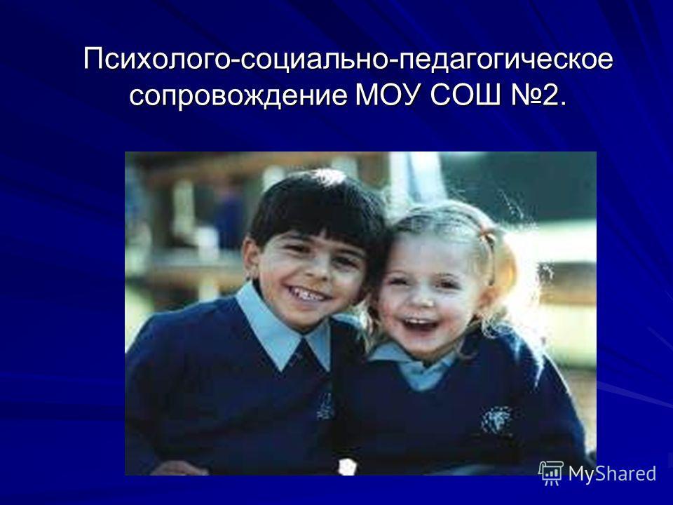 Психолого-социально-педагогическое сопровождение МОУ СОШ 2.