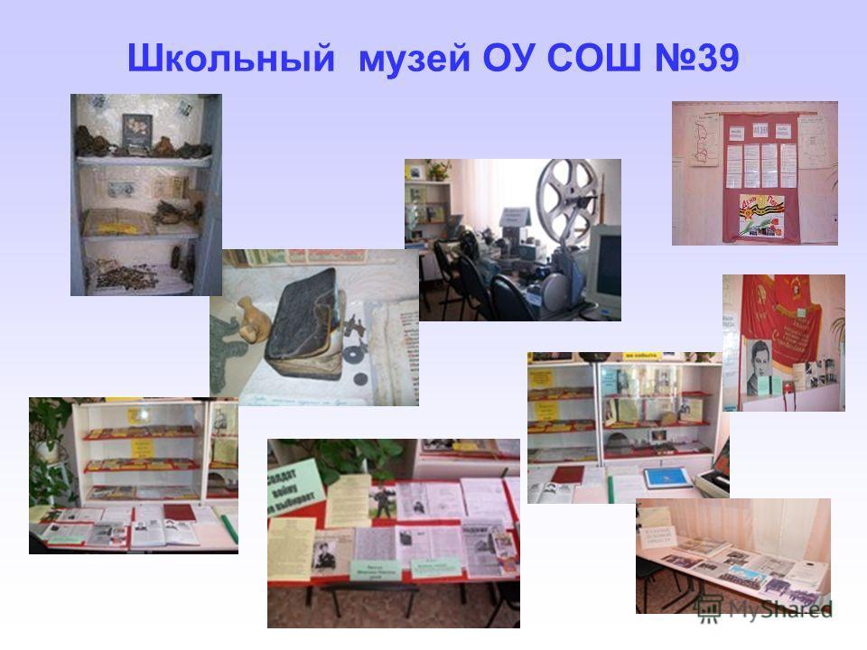 Школьный музей ОУ СОШ 39