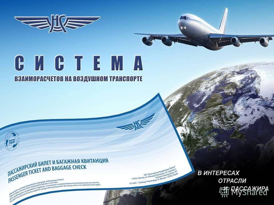 Copyright © ЗАО ТКП АВИАИНФОРУМ-2008 тел. (495) 232-35-40e-mail: info@tch.ru факс (495) 254-69-00www.tch.ru 1