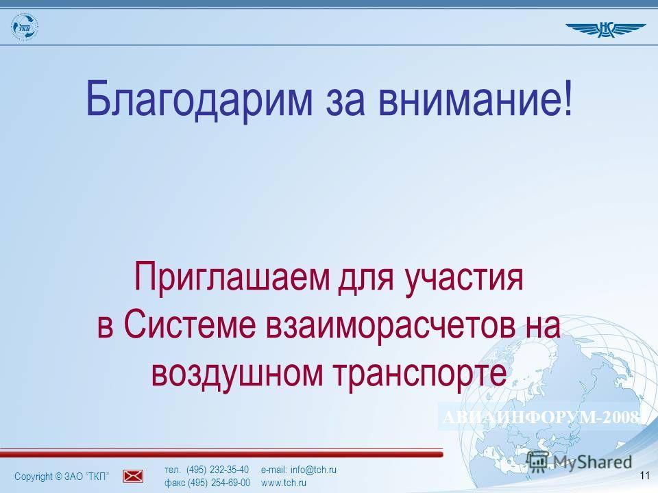 Copyright © ЗАО ТКП АВИАИНФОРУМ-2008 тел. (495) 232-35-40e-mail: info@tch.ru факс (495) 254-69-00www.tch.ru 11 Благодарим за внимание! Приглашаем для участия в Системе взаиморасчетов на воздушном транспорте