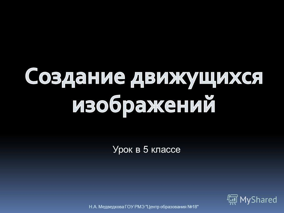 Урок в 5 классе Н.А. Медведкова ГОУ РМЭ Центр образования 18