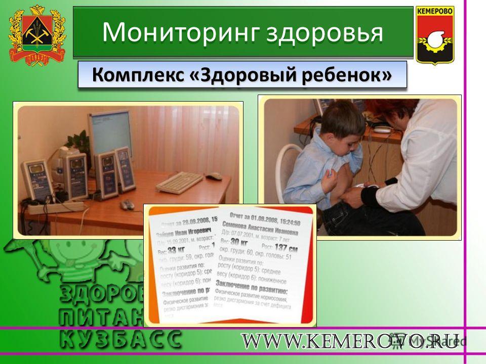 Мониторинг здоровья Комплекс «Здоровый ребенок»
