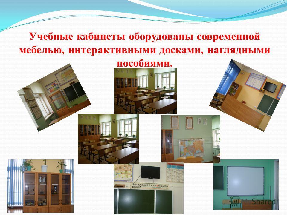 Учебные кабинеты оборудованы современной мебелью, интерактивными досками, наглядными пособиями.