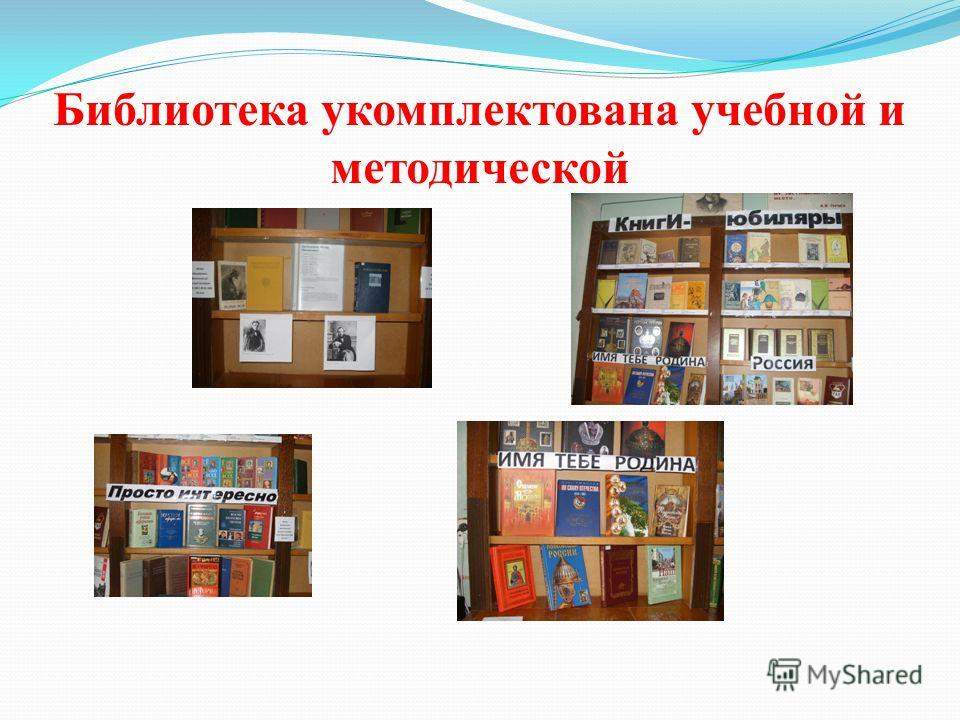 Библиотека укомплектована учебной и методической