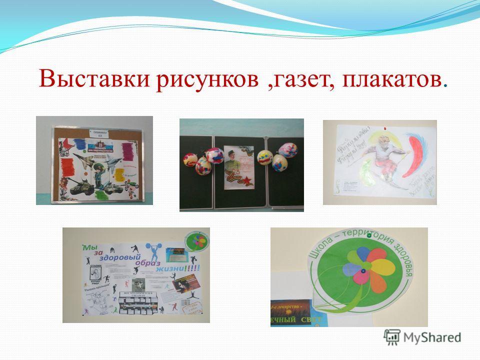Выставки рисунков,газет, плакатов.
