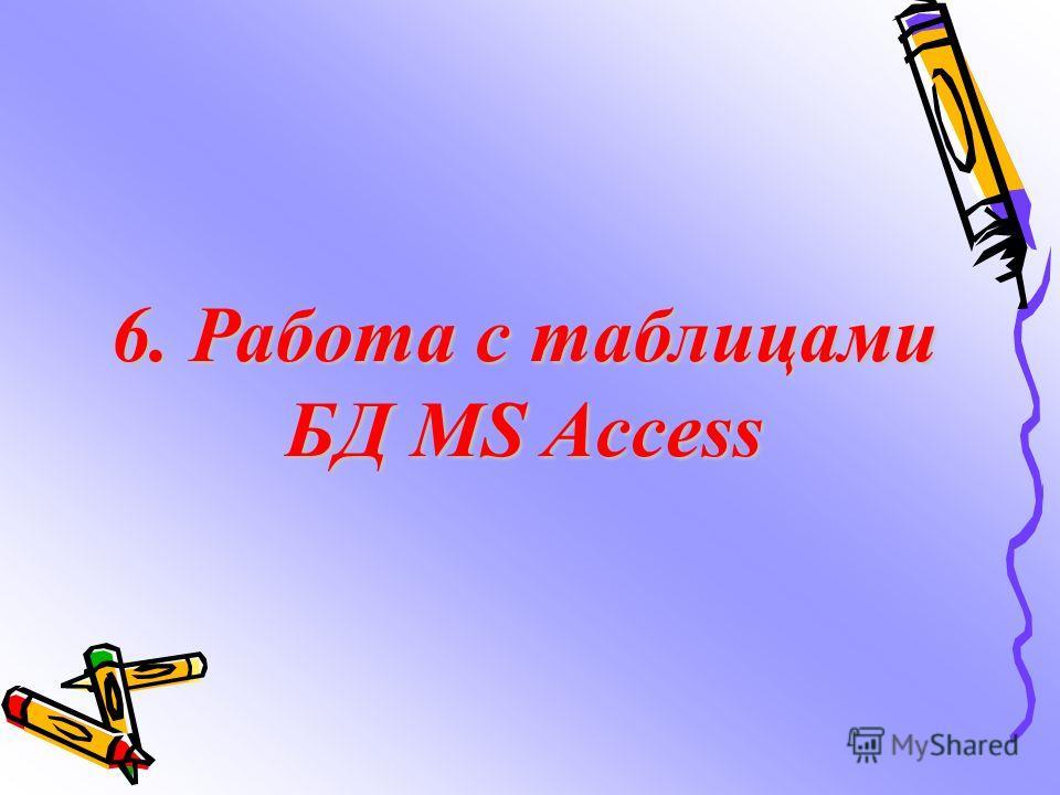 6. Работа с таблицами БД MS Access