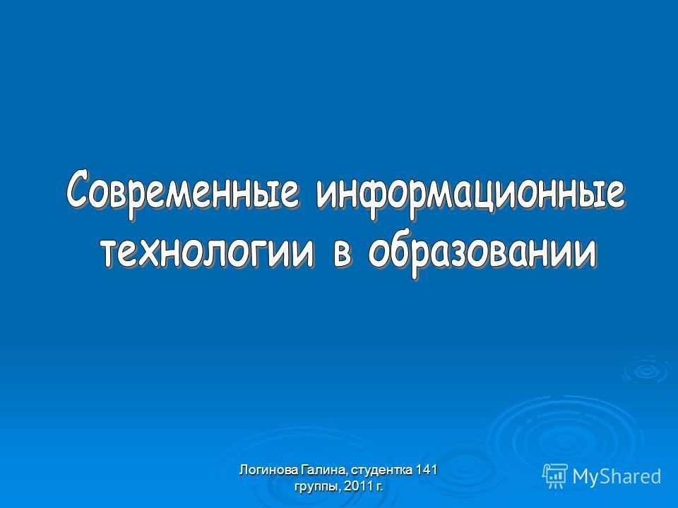 Логинова Галина, студентка 141 группы, 2011 г.