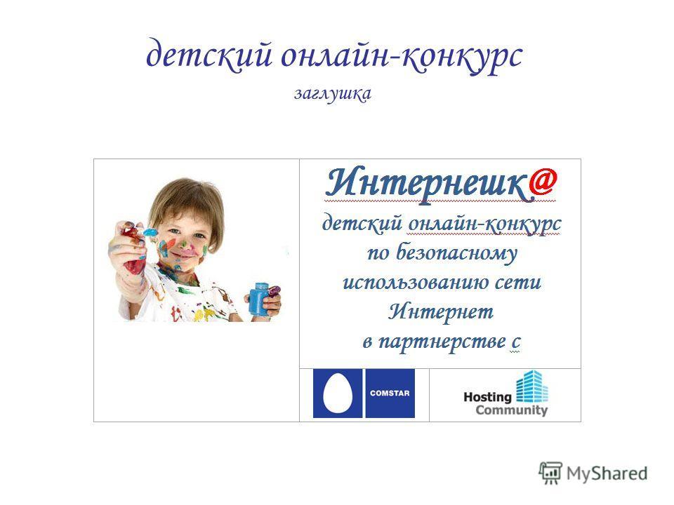 детский онлайн-конкурс заглушка