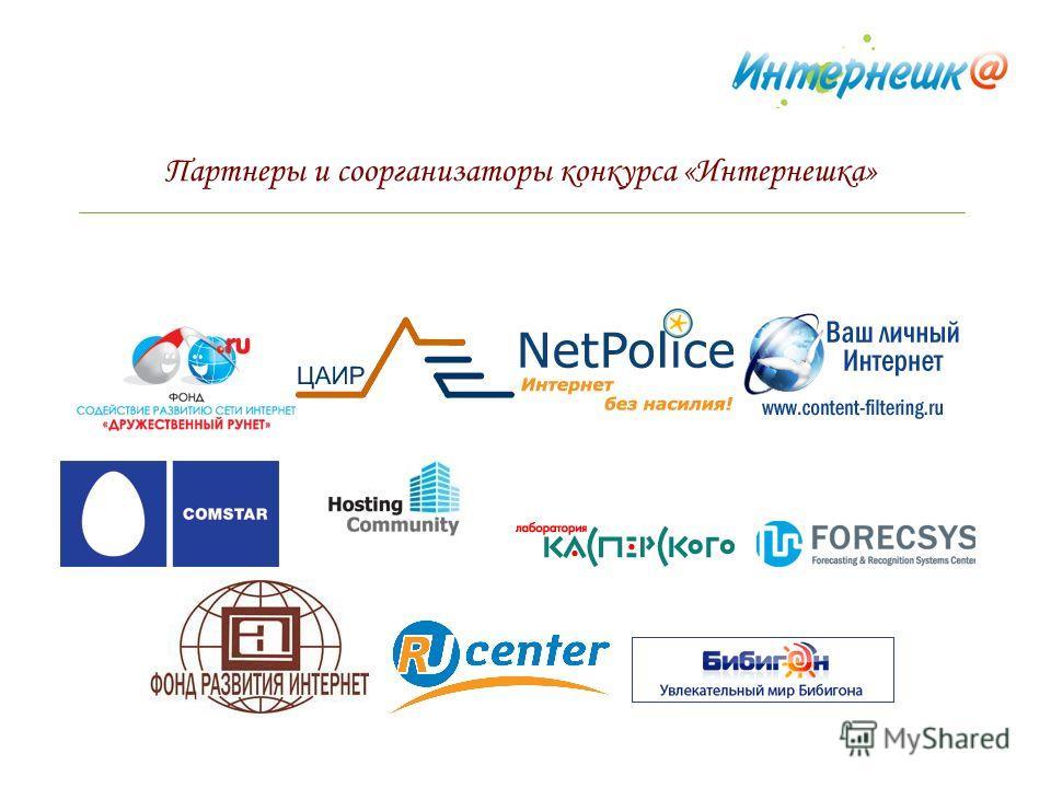 Партнеры и соорганизаторы конкурса «Интернешка»