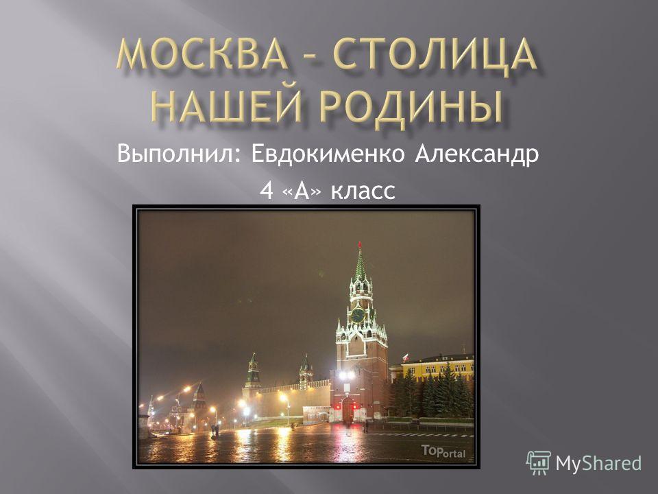 Выполнил: Евдокименко Александр 4 «А» класс