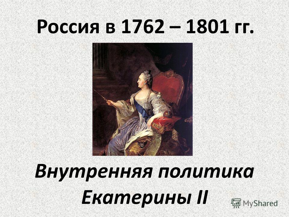 Россия в 1762 – 1801 гг. Внутренняя политика Екатерины II