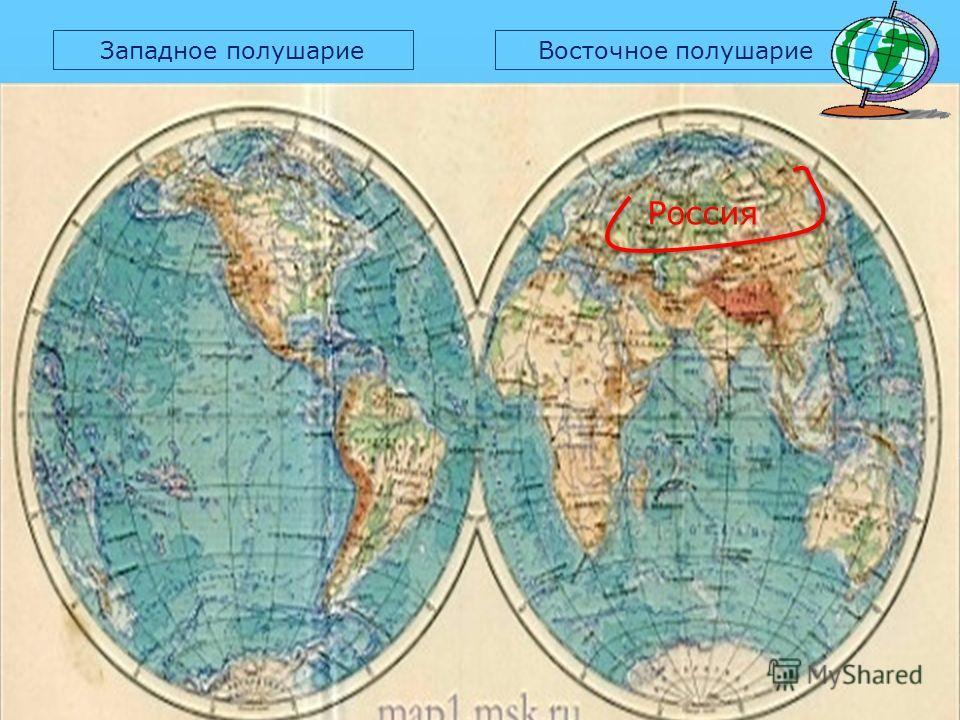 Физико-географическое положение Изучим географическое положение России на карте, глобусе. Научимся работать с контурной картой 1.Положение относительно: а) экватора; а) экватора; б) полушария; б) полушария; 2. В каких частях света находится; 3. Протя
