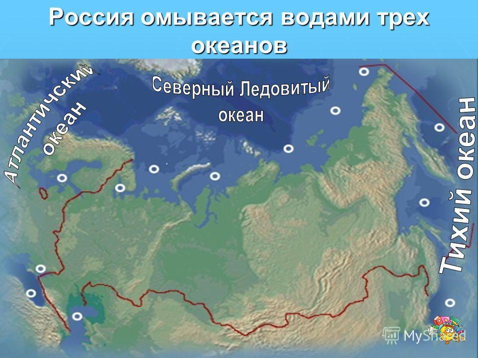 Протяжённость С севера на Юг – 4 тыс. км С запада на восток - 10 тыс. км.