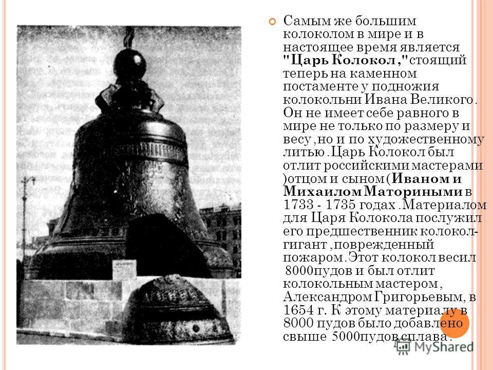 Самым же большим колоколом в мире и в настоящее время является