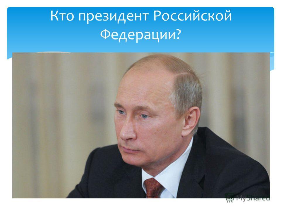 Кто президент Российской Федерации?