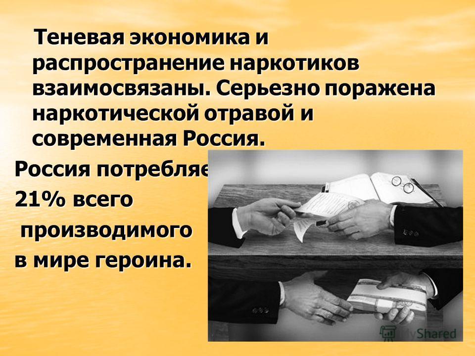 Теневая экономика и распространение наркотиков взаимосвязаны. Серьезно поражена наркотической отравой и современная Россия. Теневая экономика и распространение наркотиков взаимосвязаны. Серьезно поражена наркотической отравой и современная Россия. Ро