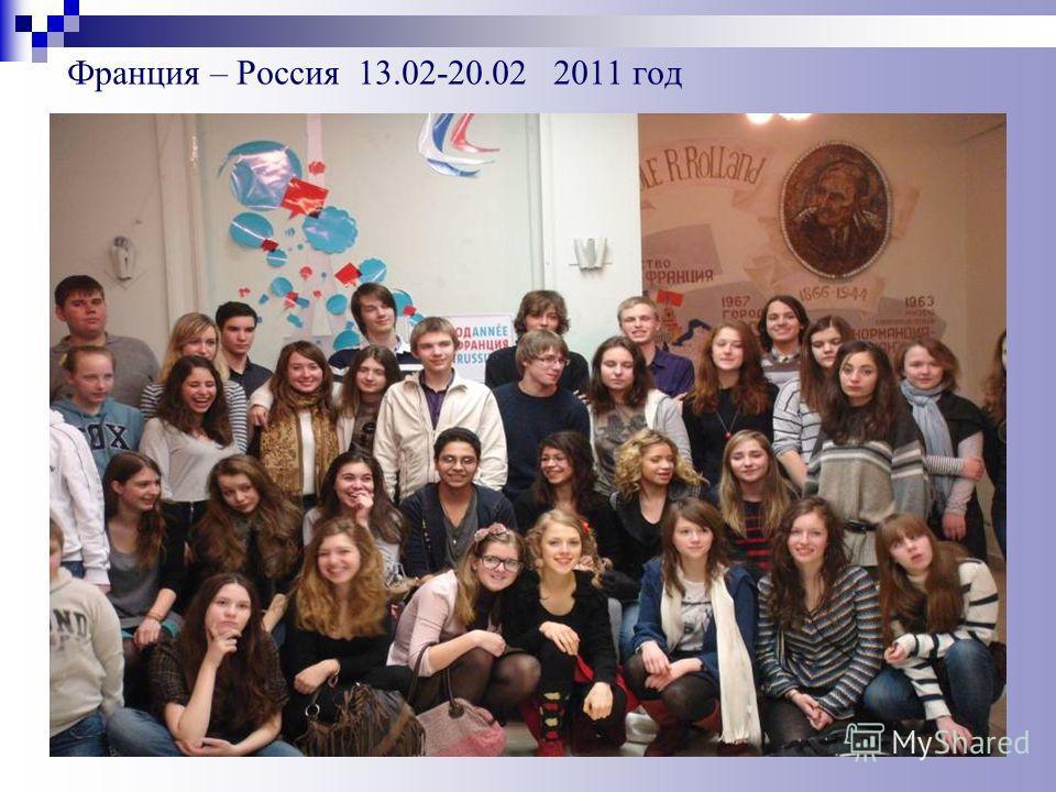 Франция – Россия 13.02-20.02 2011 год