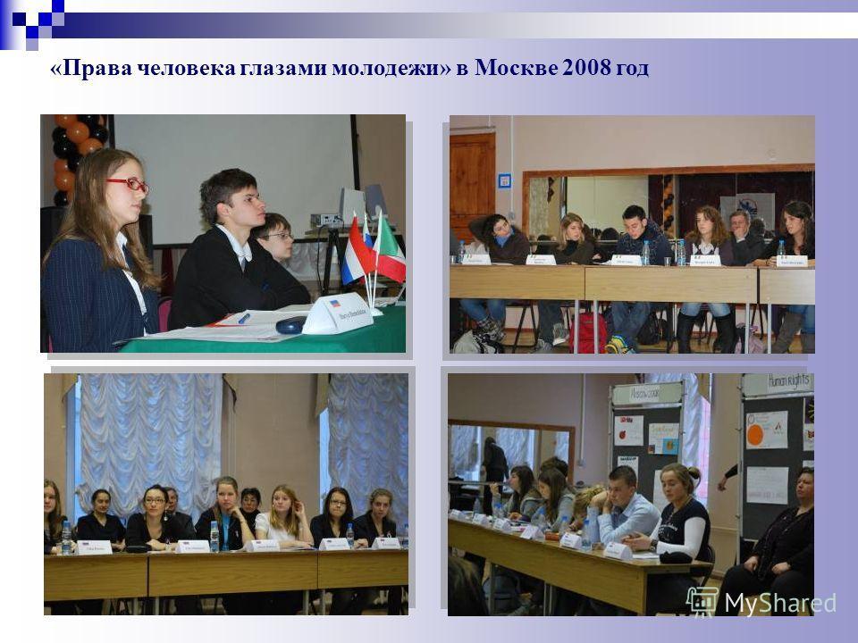 «Права человека глазами молодежи» в Москве 2008 год
