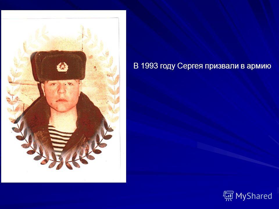 В 1993 году Сергея призвали в армию