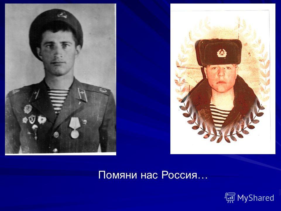 Помяни нас Россия…