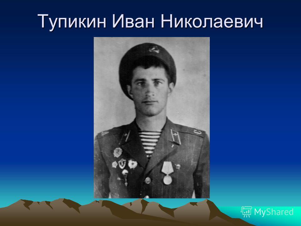 Тупикин Иван Николаевич