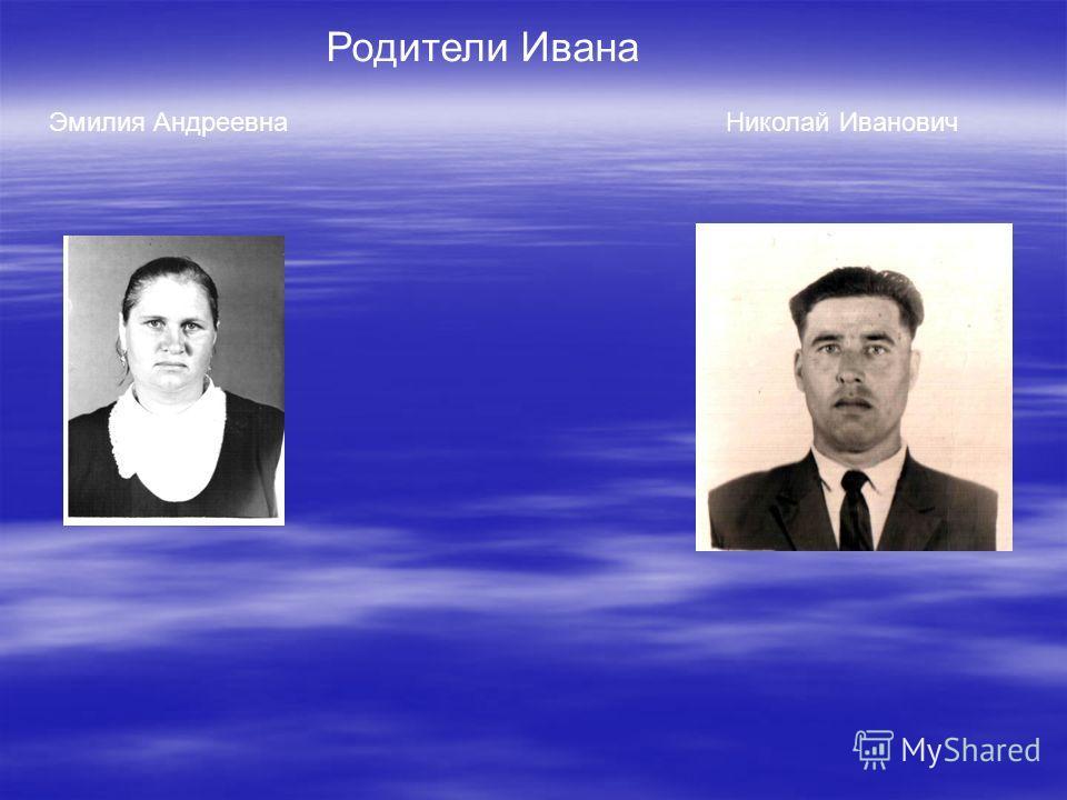 Родители Ивана Эмилия АндреевнаНиколай Иванович
