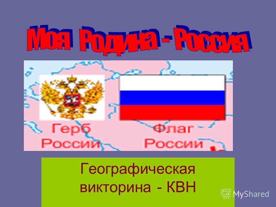 Географическая викторина - КВН