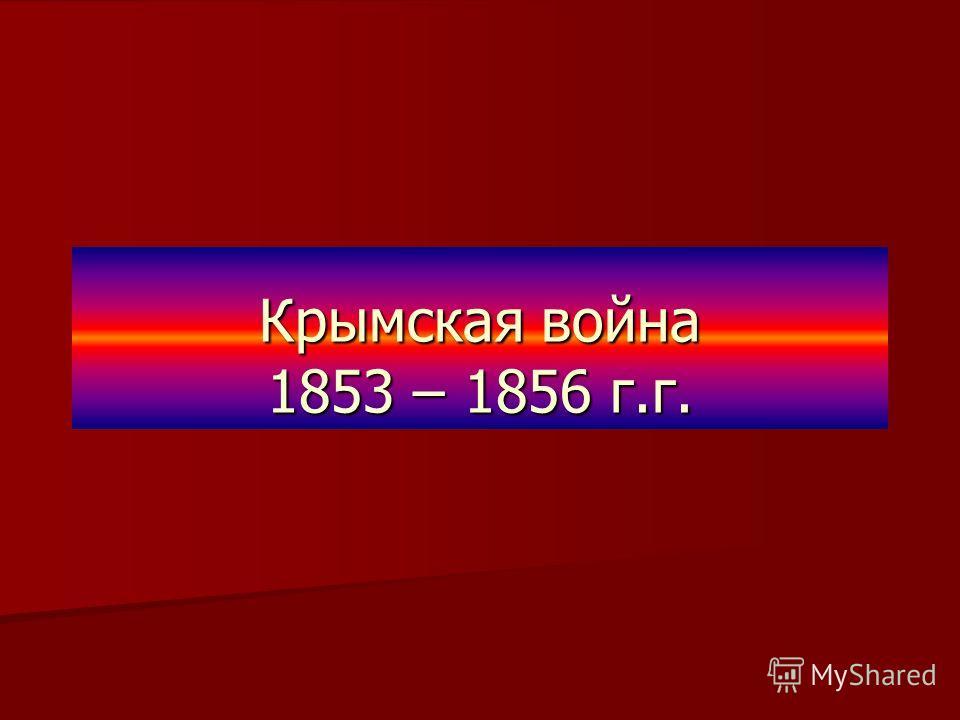 Крымская война 1853 – 1856 г.г.