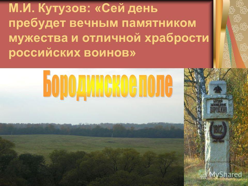 М.И. Кутузов: «Сей день пребудет вечным памятником мужества и отличной храбрости российских воинов»