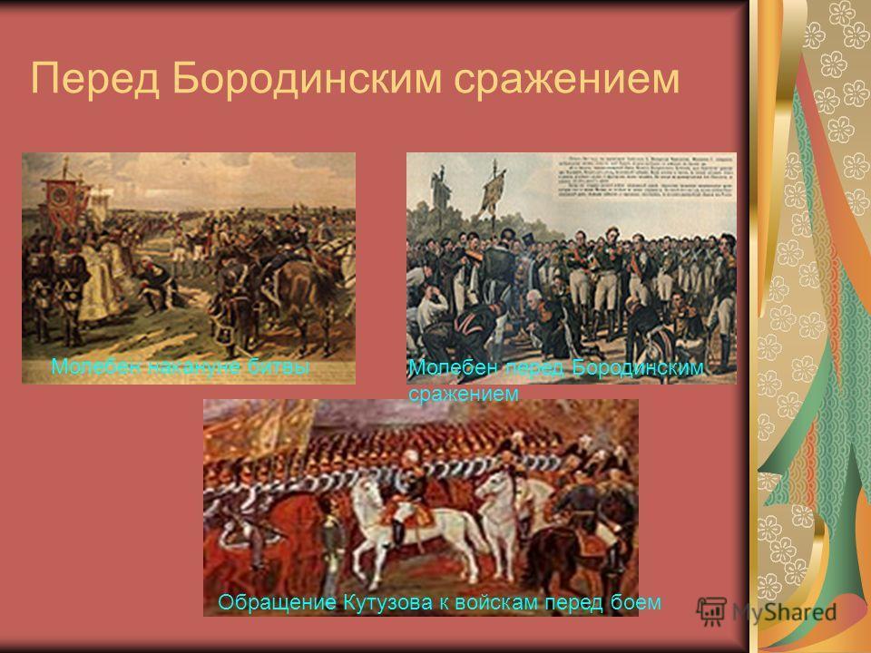Перед Бородинским сражением Молебен накануне битвы Молебен перед Бородинским сражением Обращение Кутузова к войскам перед боем