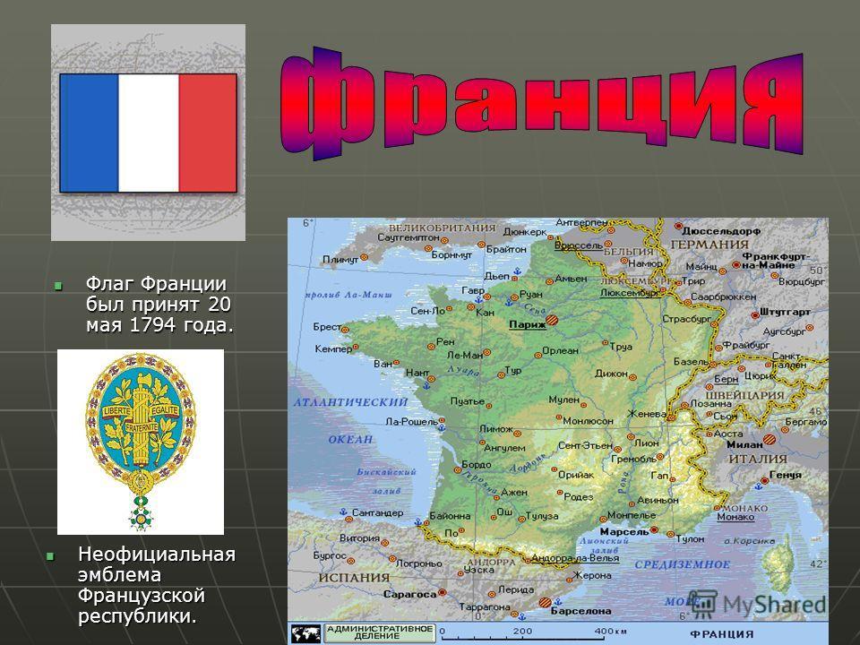 Неофициальная эмблема Французской республики. Неофициальная эмблема Французской республики. Флаг Франции был принят 20 мая 1794 года. Флаг Франции был принят 20 мая 1794 года.
