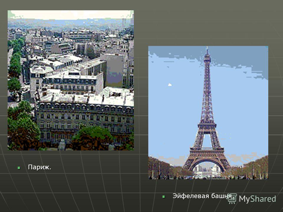 Париж. Париж. Эйфелевая башня. Эйфелевая башня.